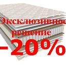 Матрас Sleep&Fly Extra Latex, акция -20%